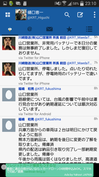 20150825twitter_screen_capture