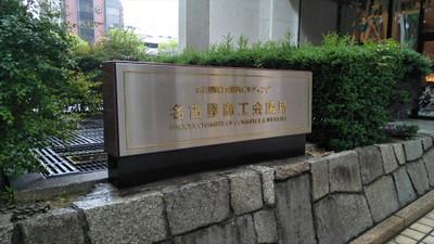 20180606_nagoya_chamber_of_commerce