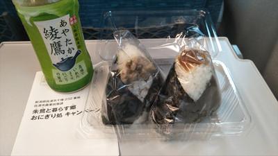 20180606_onigiri_campaign_of_sado_i