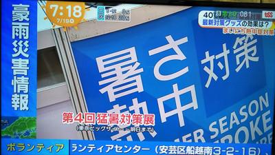 20180719_tv_in_hiroshima_r